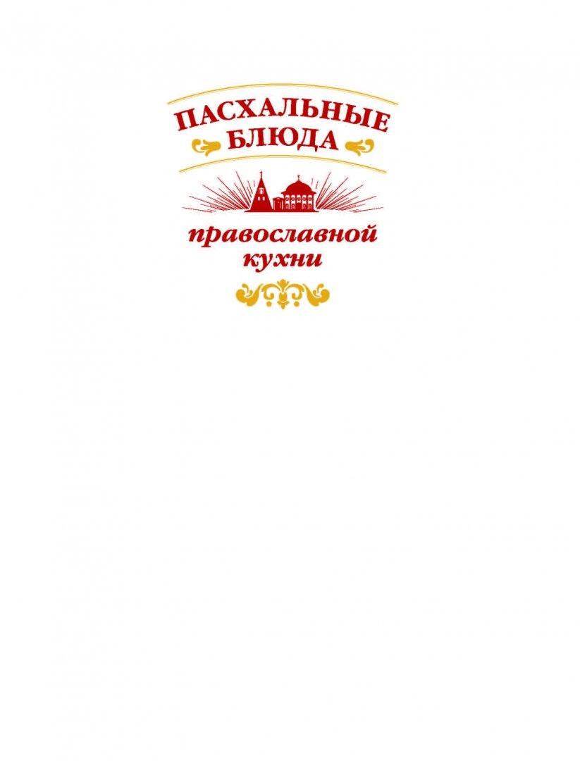 Иллюстрация 1 из 21 для Пасхальные блюда православной кухни - Олег Ольхов | Лабиринт - книги. Источник: Лабиринт