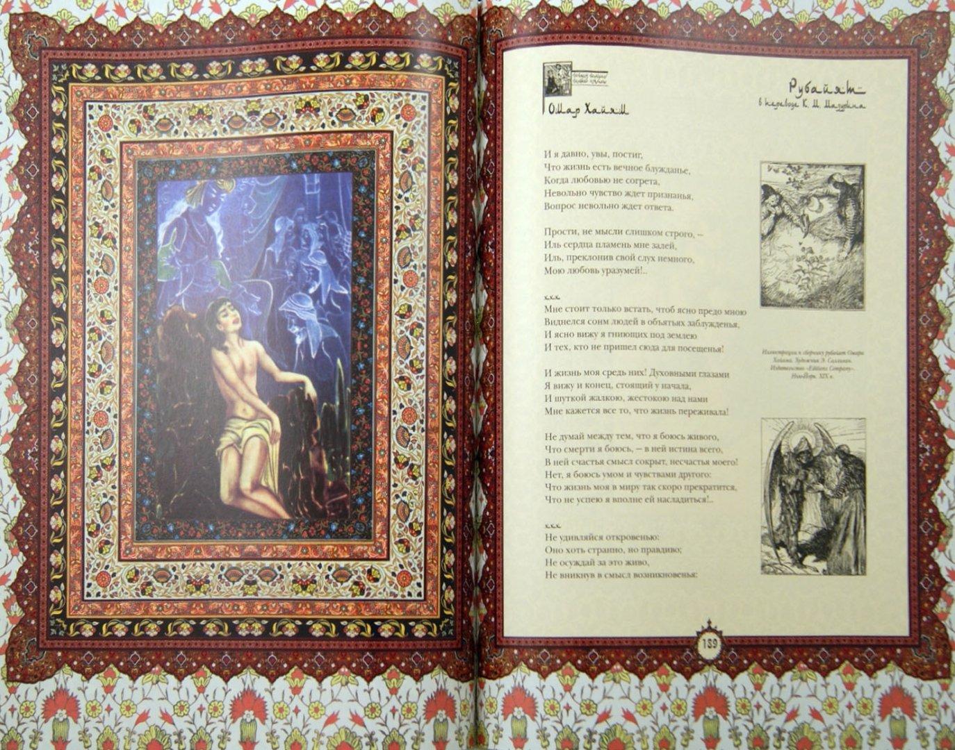 Иллюстрация 1 из 15 для Омар Хайям и персидские поэты X-XVI веков - Омар Хайям | Лабиринт - книги. Источник: Лабиринт