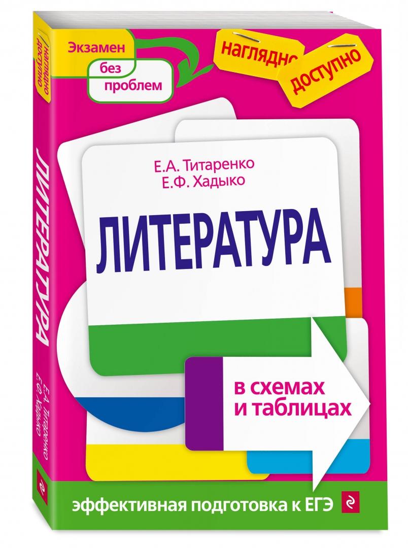 Иллюстрация 1 из 41 для Литература в схемах и таблицах - Титаренко, Хадыко | Лабиринт - книги. Источник: Лабиринт