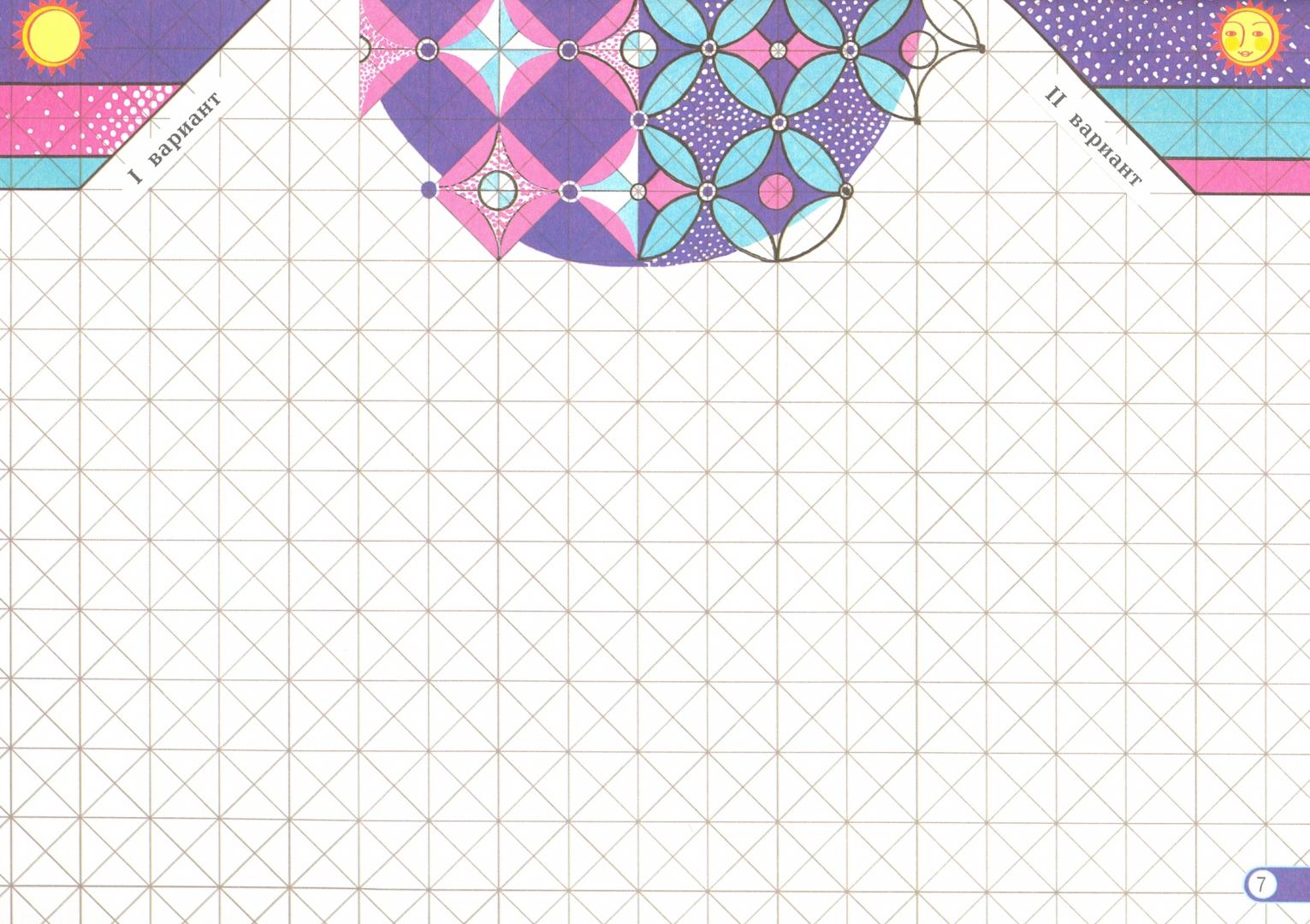 Иллюстрация 1 из 2 для Изобразительное искусство. 4 класс. Красота спасет мир. Альбом художественных задач. ФГОС - Светлана Ашикова | Лабиринт - книги. Источник: Лабиринт