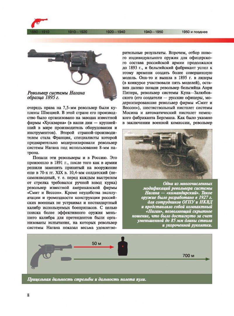 Иллюстрация 7 из 26 для Самое известное оружие мира - Андрей Мерников | Лабиринт - книги. Источник: Лабиринт