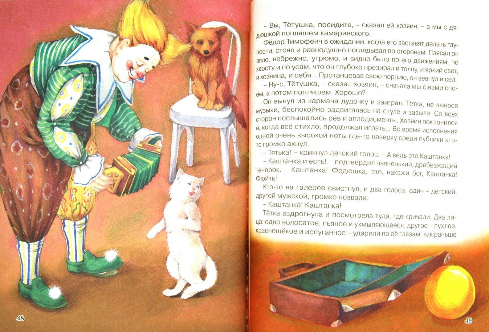 рисунки к книге каштанка духовкой