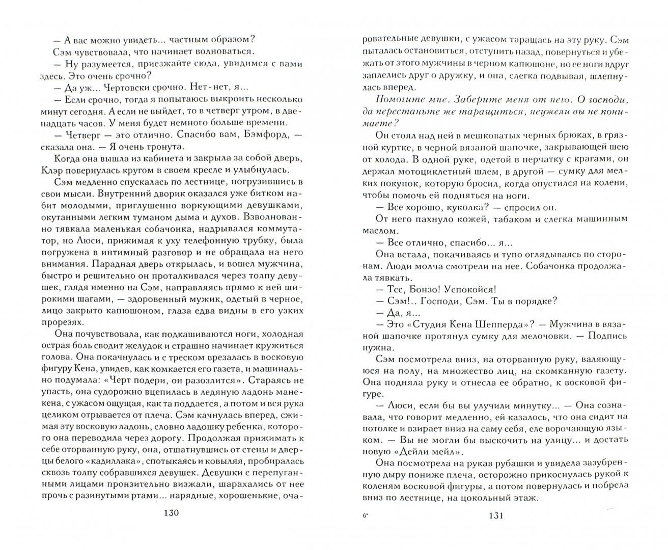 Иллюстрация 1 из 33 для В плену снов - Питер Джеймс | Лабиринт - книги. Источник: Лабиринт