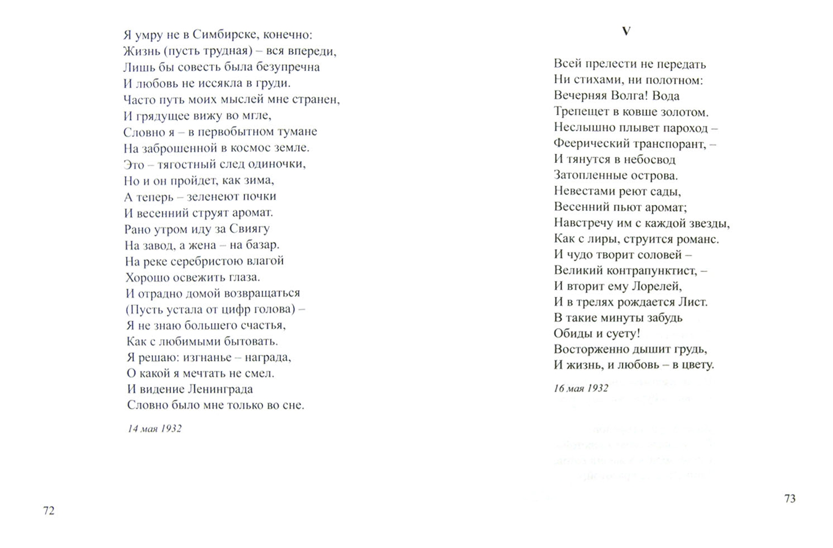 Иллюстрация 1 из 13 для Старинный лад. Собрание стихотворений (1919-1940) - Борис Коплан | Лабиринт - книги. Источник: Лабиринт