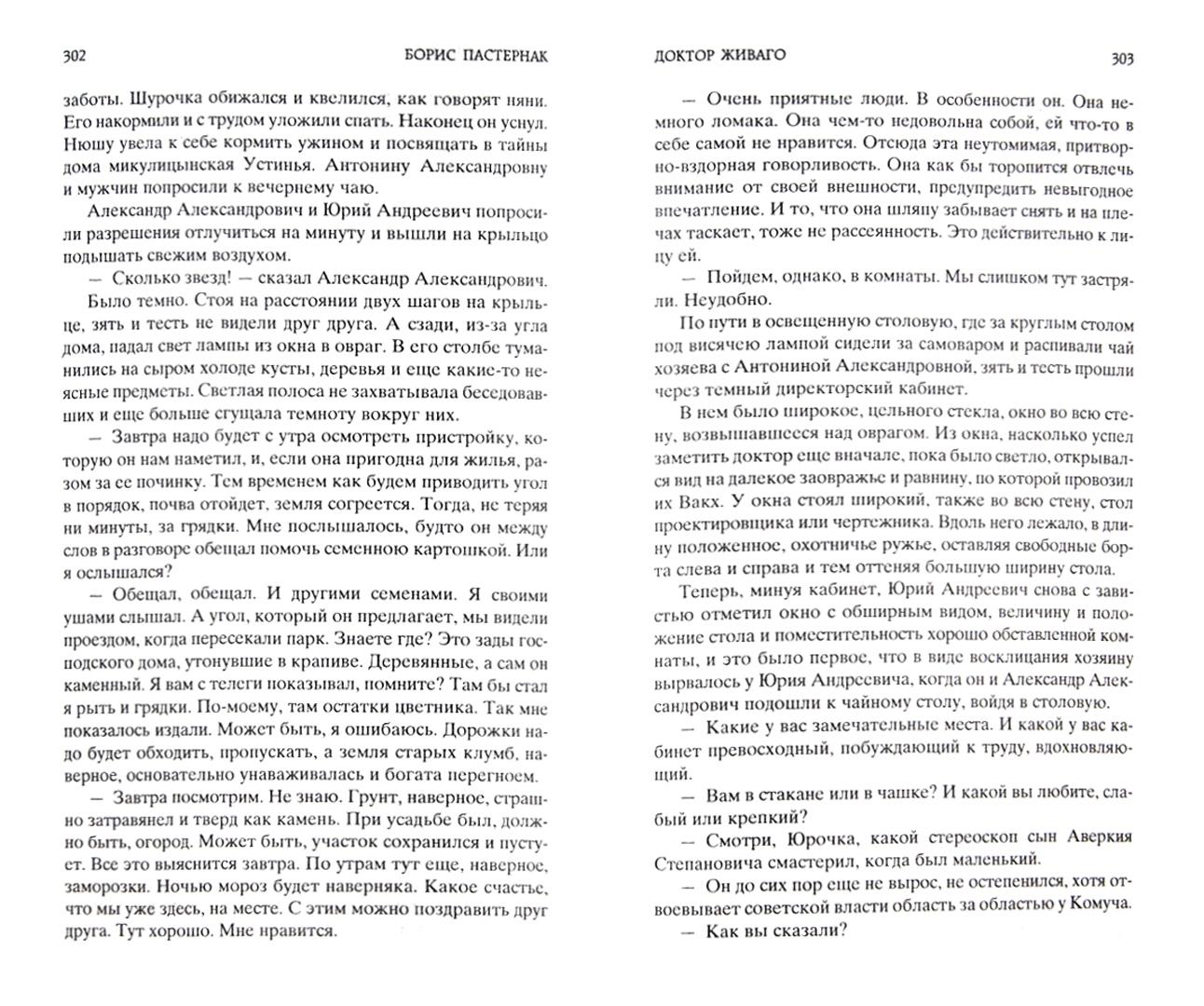 Иллюстрация 1 из 36 для Доктор Живаго - Борис Пастернак   Лабиринт - книги. Источник: Лабиринт