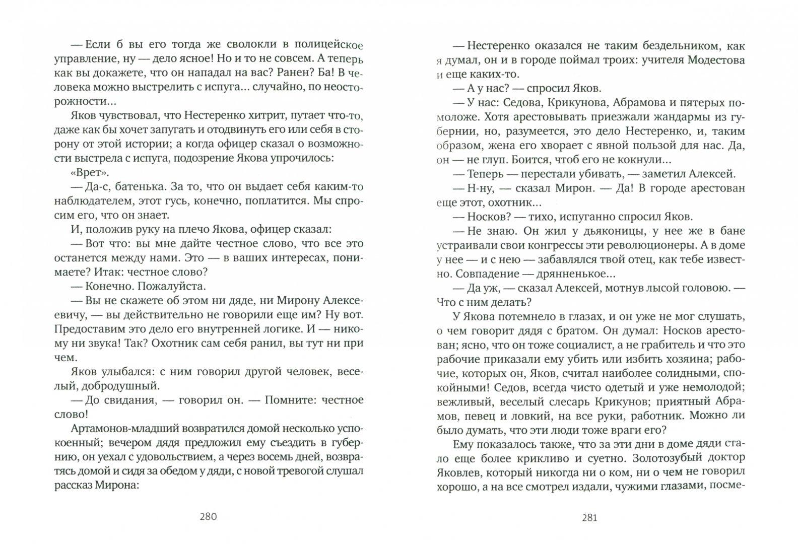 Иллюстрация 2 из 17 для Дело Артамоновых - Максим Горький | Лабиринт - книги. Источник: Лабиринт