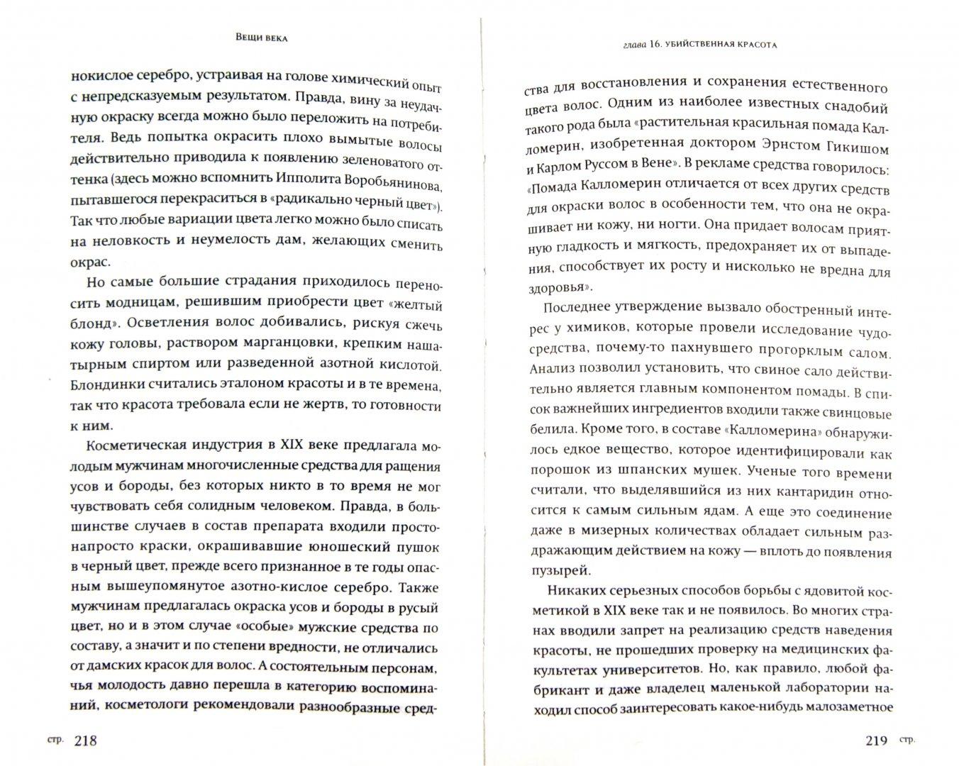 Иллюстрация 1 из 24 для Вещи века - Валерия Башкирова | Лабиринт - книги. Источник: Лабиринт