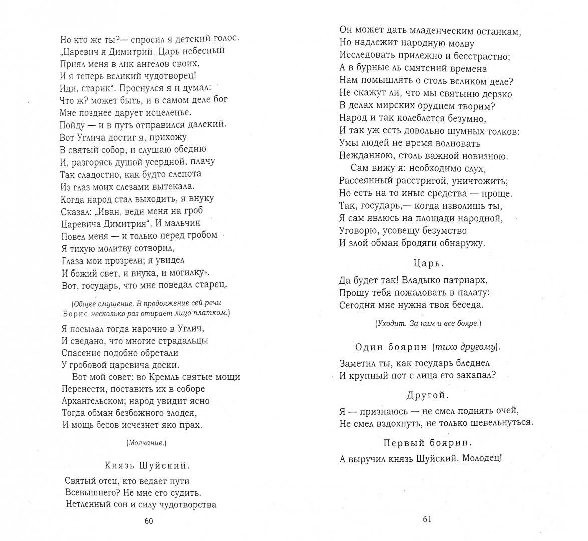 Иллюстрация 1 из 26 для Борис Годунов. Маленькие трагедии - Александр Пушкин | Лабиринт - книги. Источник: Лабиринт