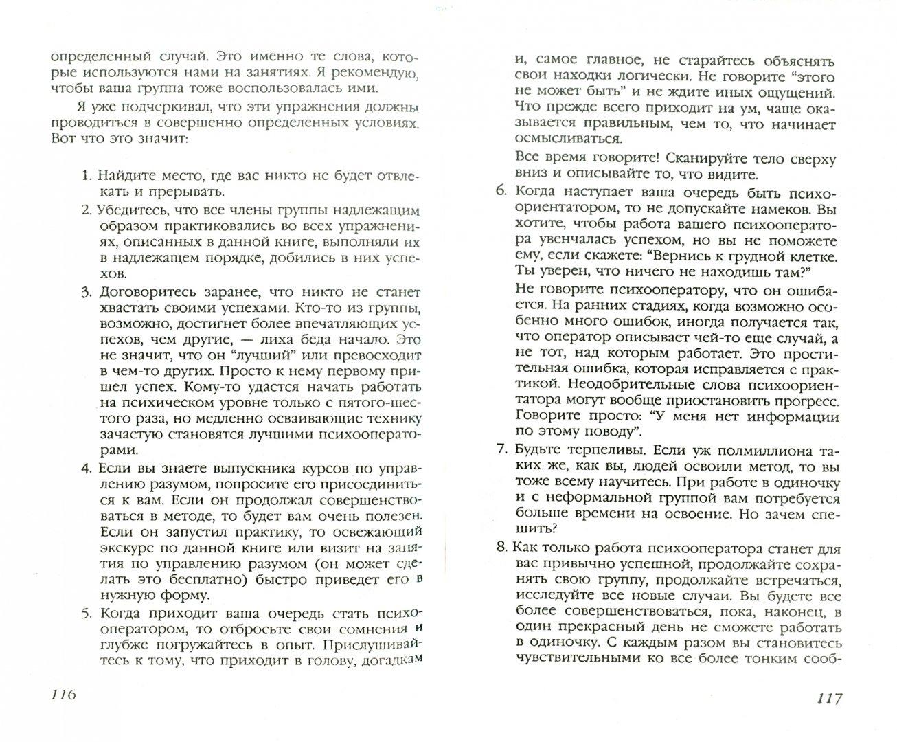 Иллюстрация 1 из 23 для Метод Сильвы. Управление разумом - Сильва, Миэле | Лабиринт - книги. Источник: Лабиринт