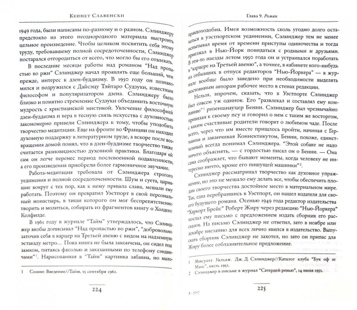Иллюстрация 1 из 14 для Дж.Д. Сэлинджер. Идя через рожь - Кеннет Славенски | Лабиринт - книги. Источник: Лабиринт