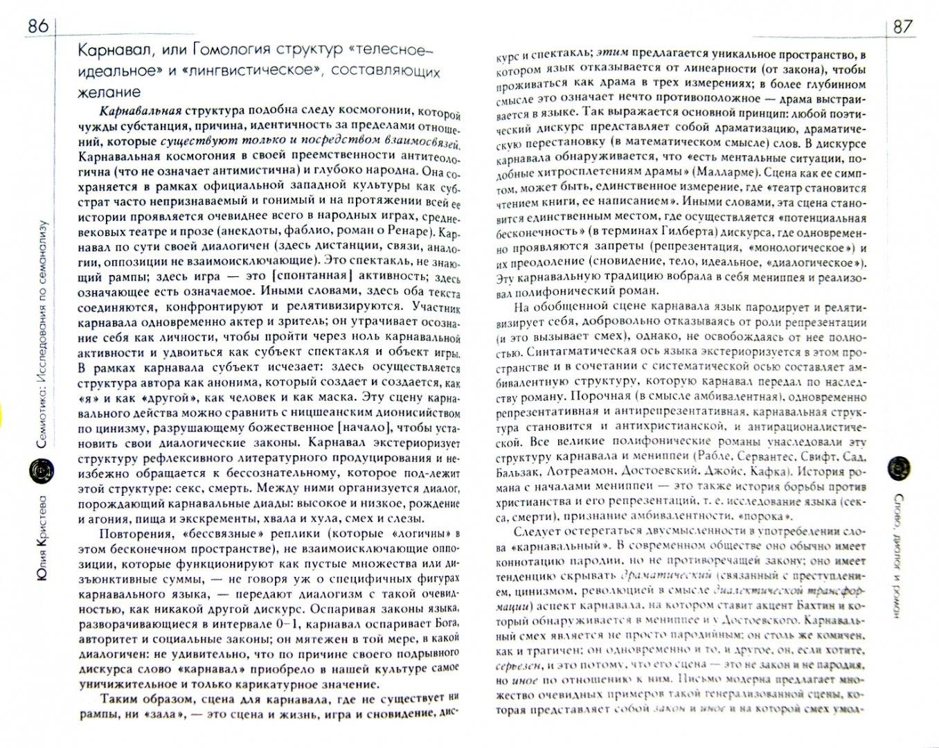 Иллюстрация 1 из 5 для Семиотика. Исследования по семанализу - Юлия Кристева | Лабиринт - книги. Источник: Лабиринт