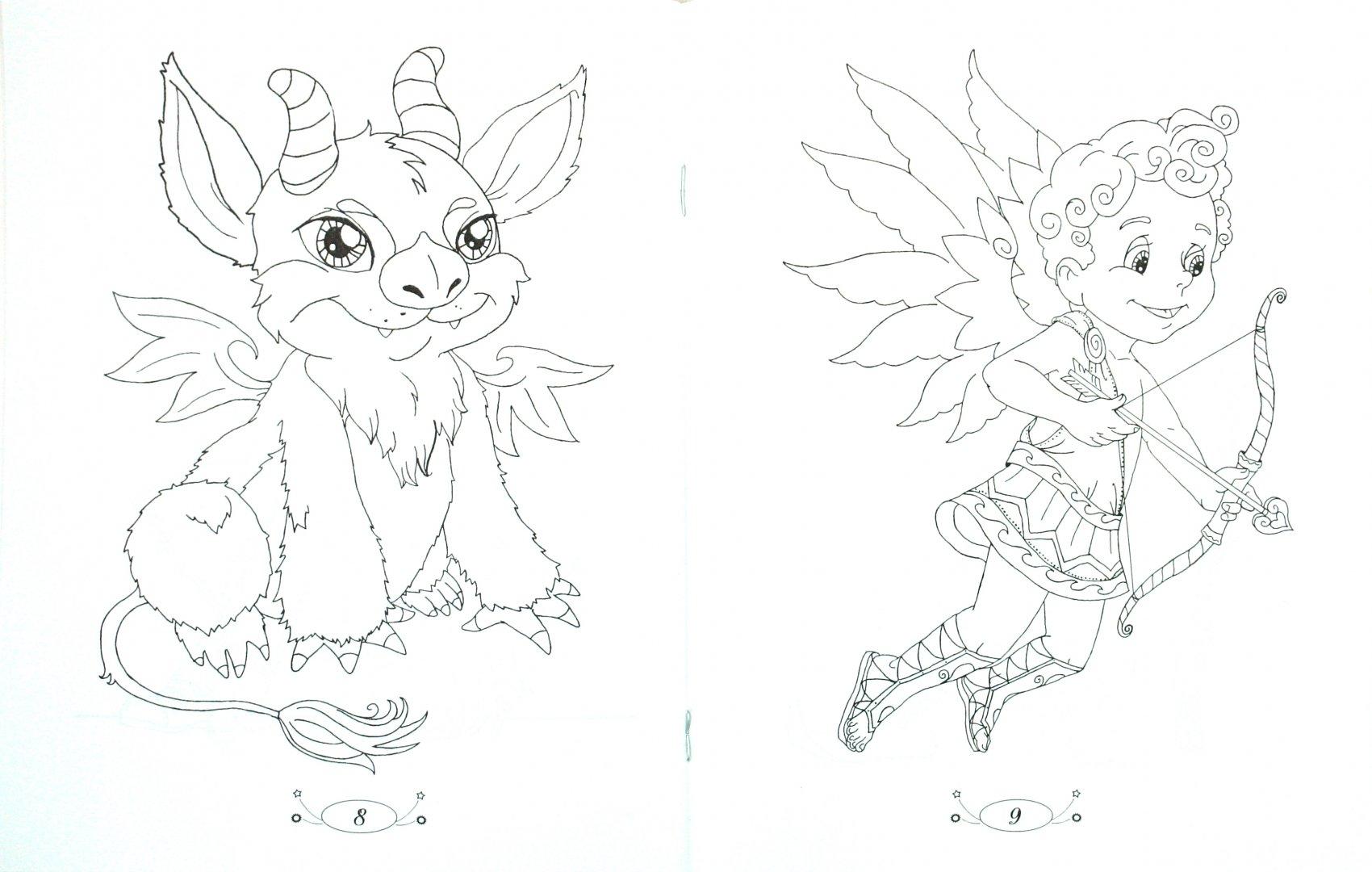 Иллюстрация 1 из 3 для Драконы и волшебники: раскраска   Лабиринт - книги. Источник: Лабиринт