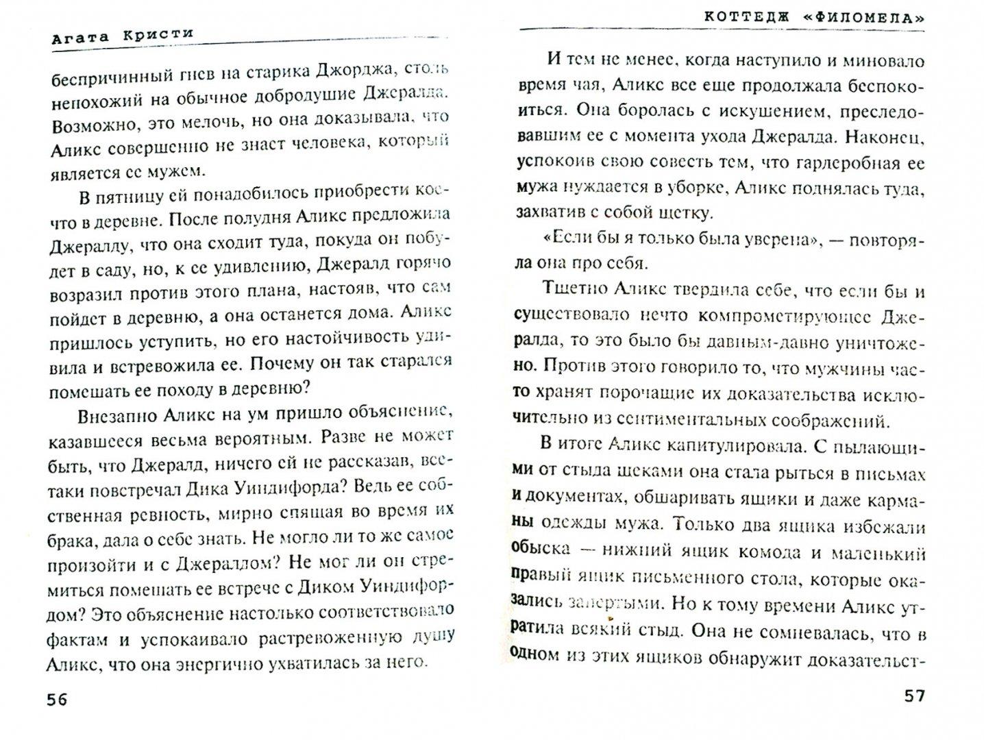 Иллюстрация 1 из 46 для Изумруд раджи - Агата Кристи   Лабиринт - книги. Источник: Лабиринт