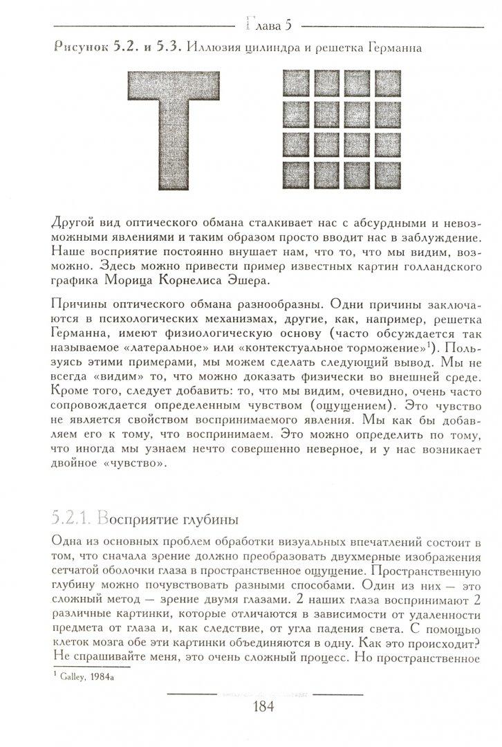 Иллюстрация 1 из 30 для Психология потребителей и реклама - Георг Фельсер | Лабиринт - книги. Источник: Лабиринт