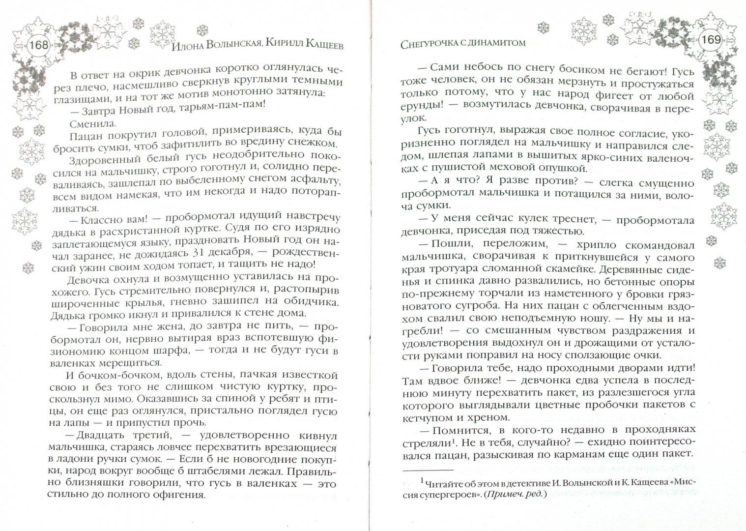 Иллюстрация 1 из 12 для Большая книга зимних приключений - Кащеев, Волынская   Лабиринт - книги. Источник: Лабиринт