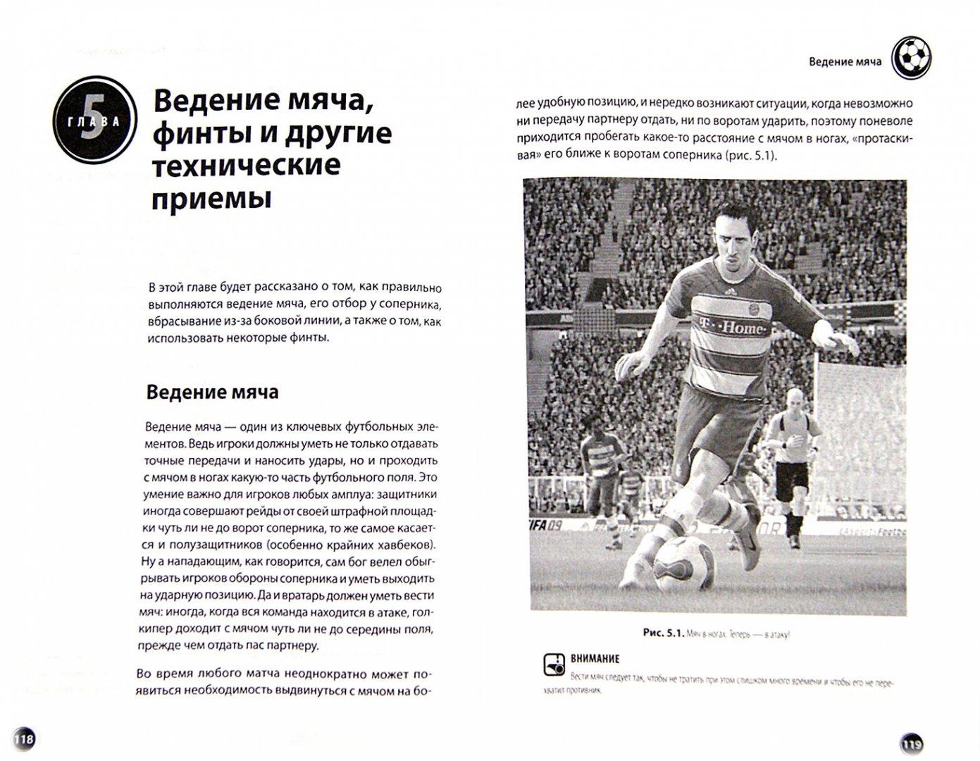 Иллюстрация 1 из 8 для Футбол для начинающих с 3D-иллюстрациями - Алексей Заваров | Лабиринт - книги. Источник: Лабиринт