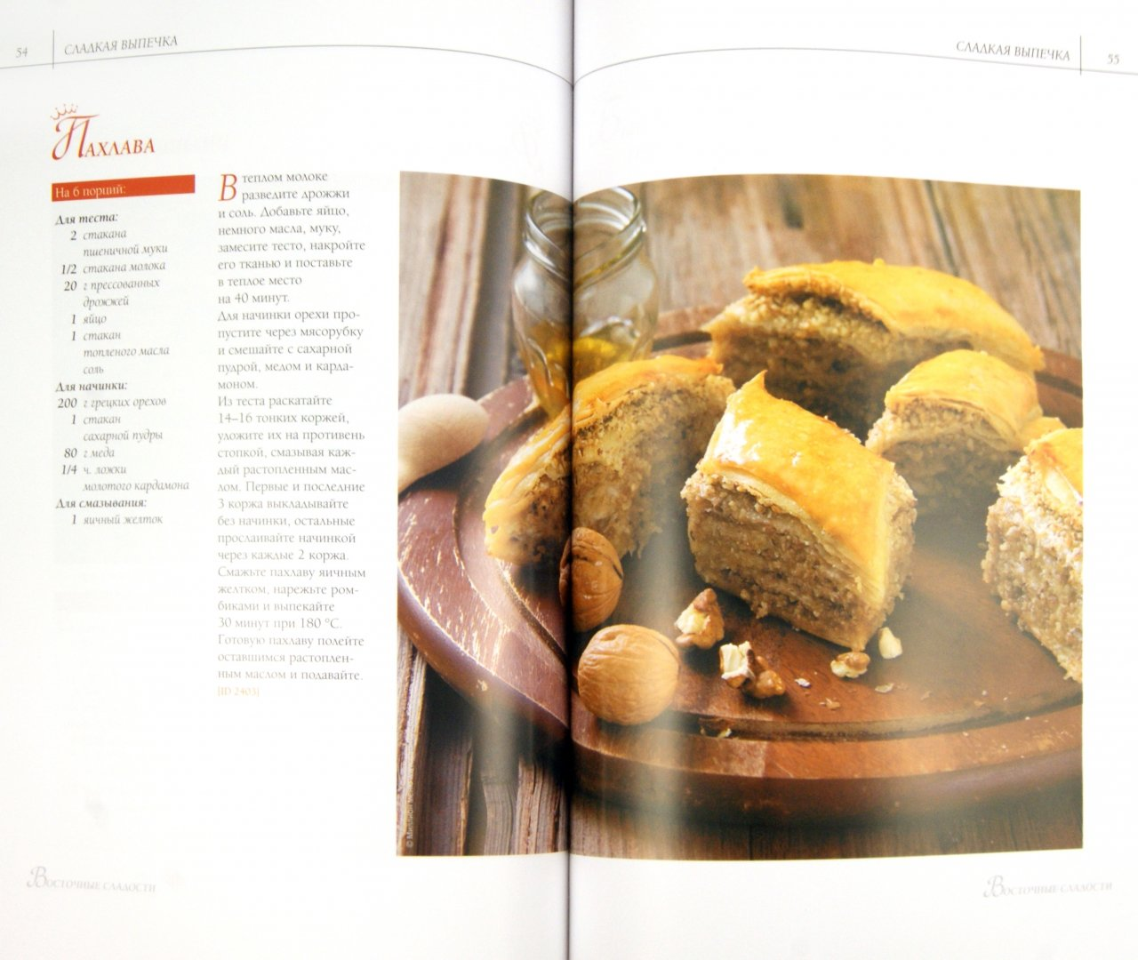Иллюстрация 1 из 11 для Восточные сладости   Лабиринт - книги. Источник: Лабиринт