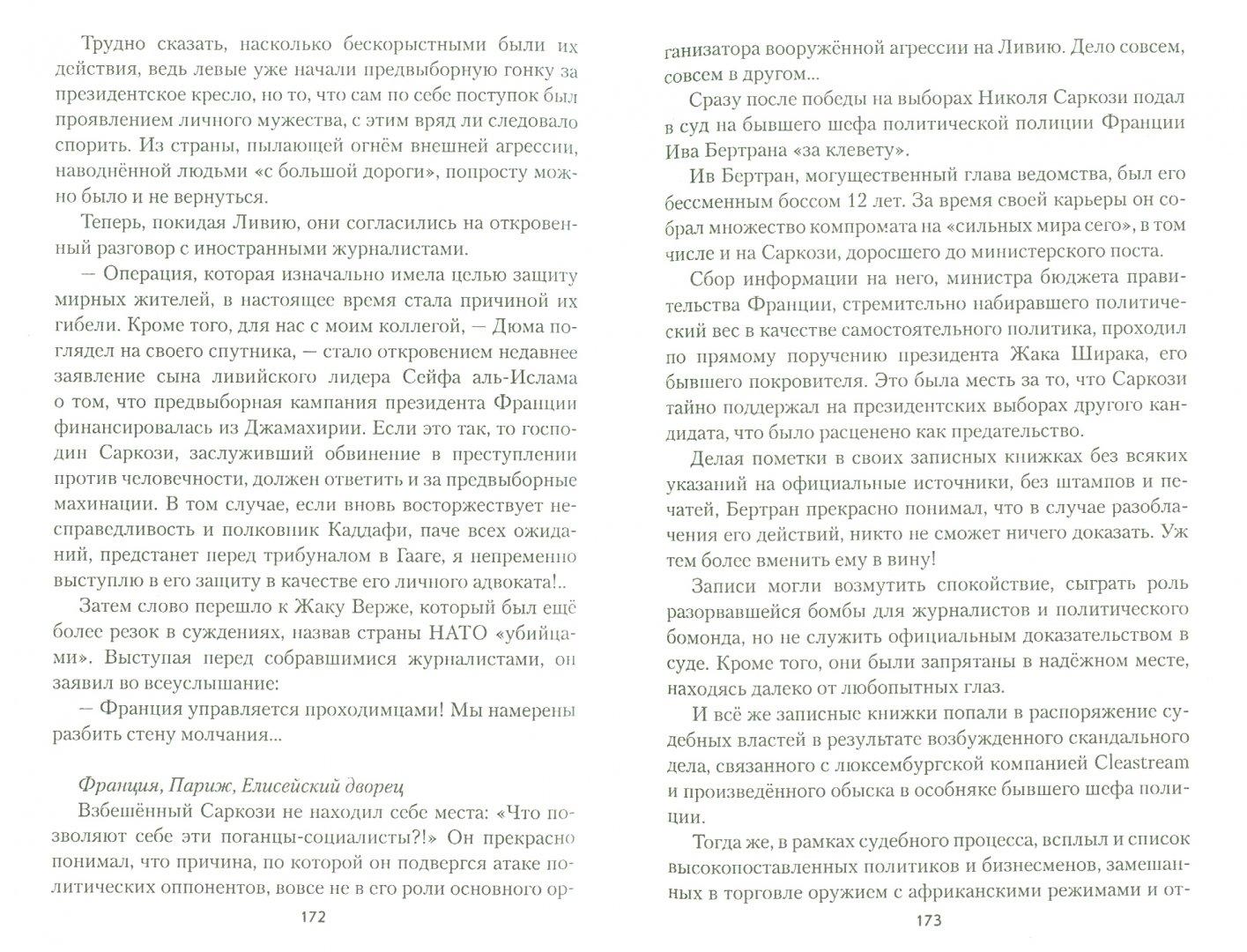 Иллюстрация 1 из 16 для Битва за Ориент - Олег Попенков   Лабиринт - книги. Источник: Лабиринт