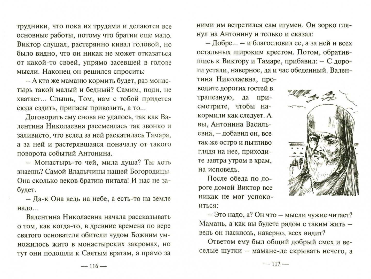Иллюстрация 1 из 16 для Свет невечерний. Антонина - Нина Малахова | Лабиринт - книги. Источник: Лабиринт