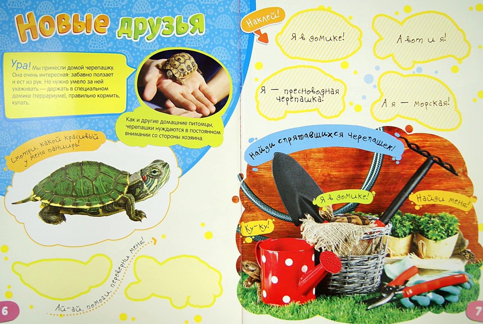 Иллюстрация 1 из 18 для Моя милая черепаха   Лабиринт - книги. Источник: Лабиринт