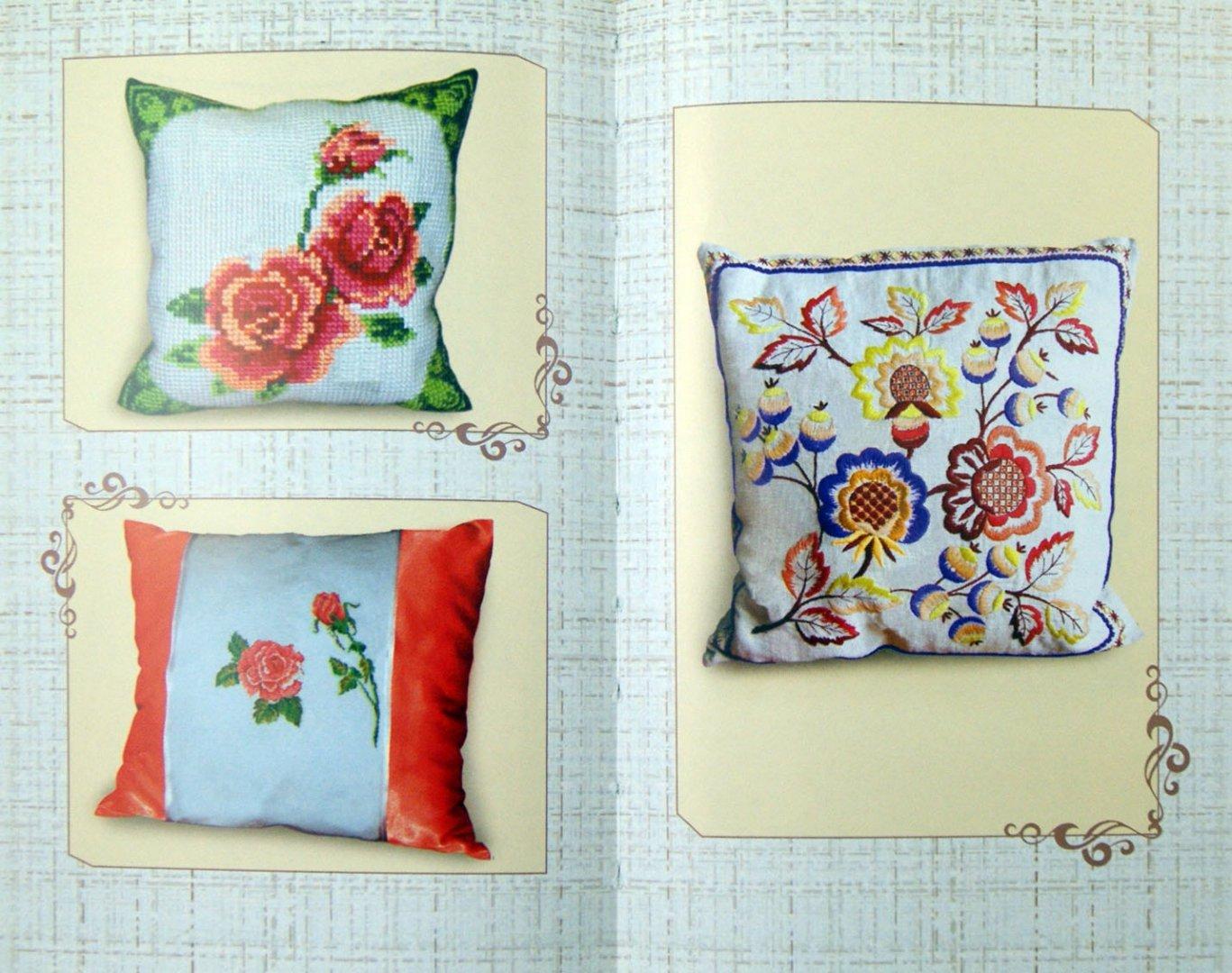 Иллюстрация 1 из 16 для Вышитые покрывала, накидки, подушки - Елена Каминская | Лабиринт - книги. Источник: Лабиринт