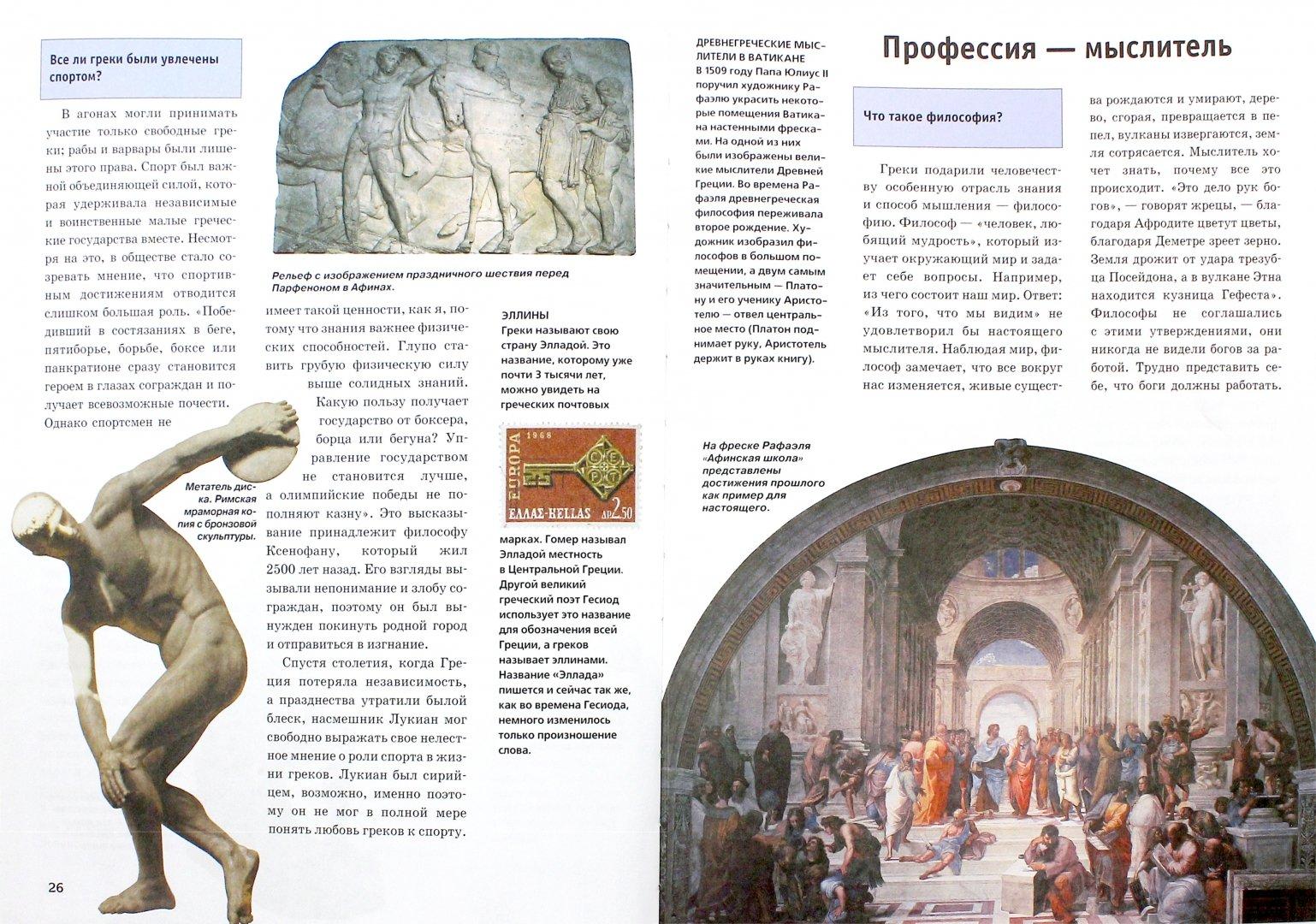 Иллюстрация 1 из 21 для Древняя Греция - Герхард Финк | Лабиринт - книги. Источник: Лабиринт