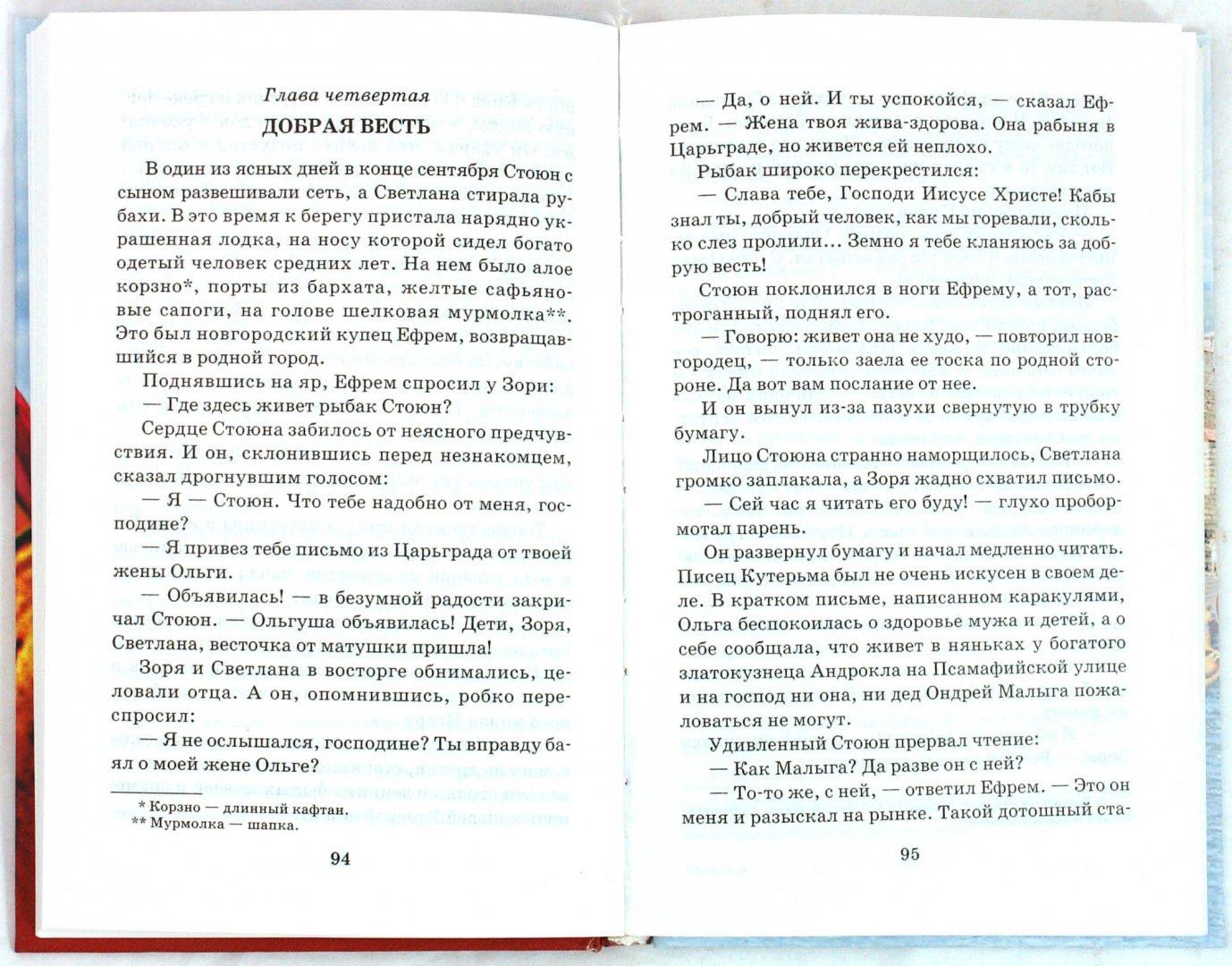 Иллюстрация 1 из 5 для Царьградская пленница - Александр Волков | Лабиринт - книги. Источник: Лабиринт