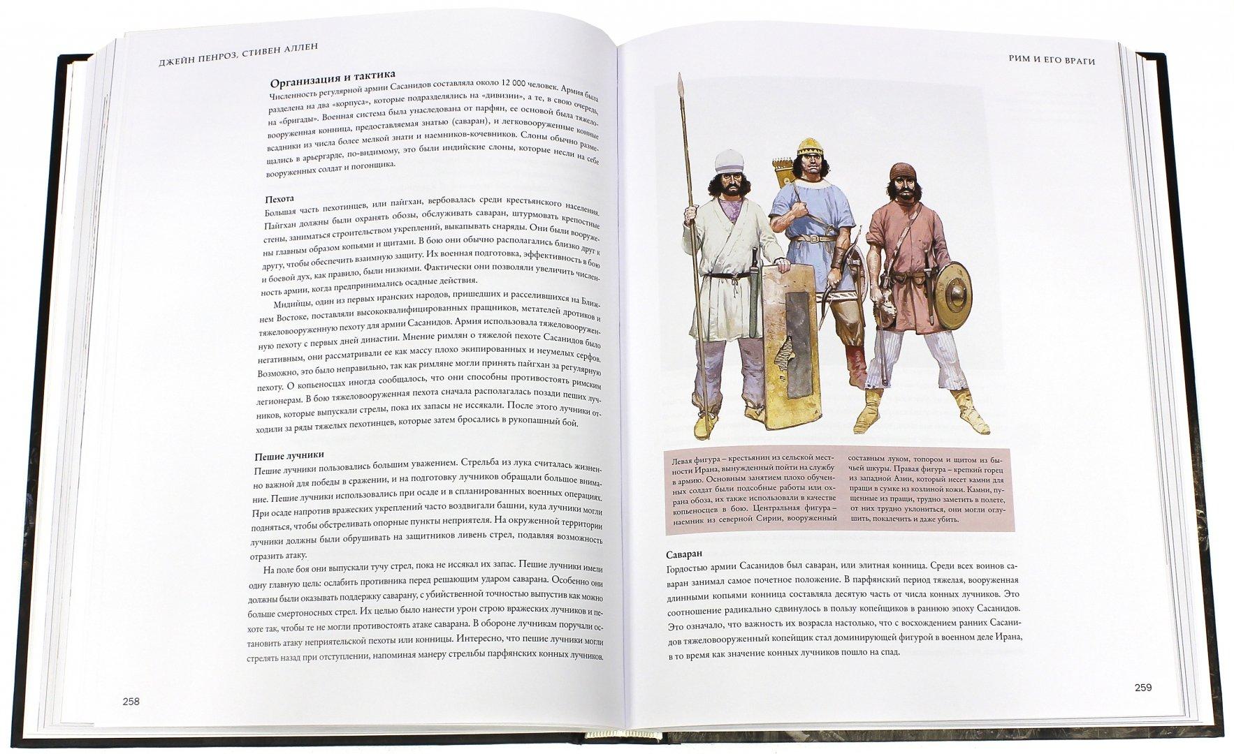 Иллюстрация 1 из 29 для Рим и его враги - Пенроз, Аллен | Лабиринт - книги. Источник: Лабиринт