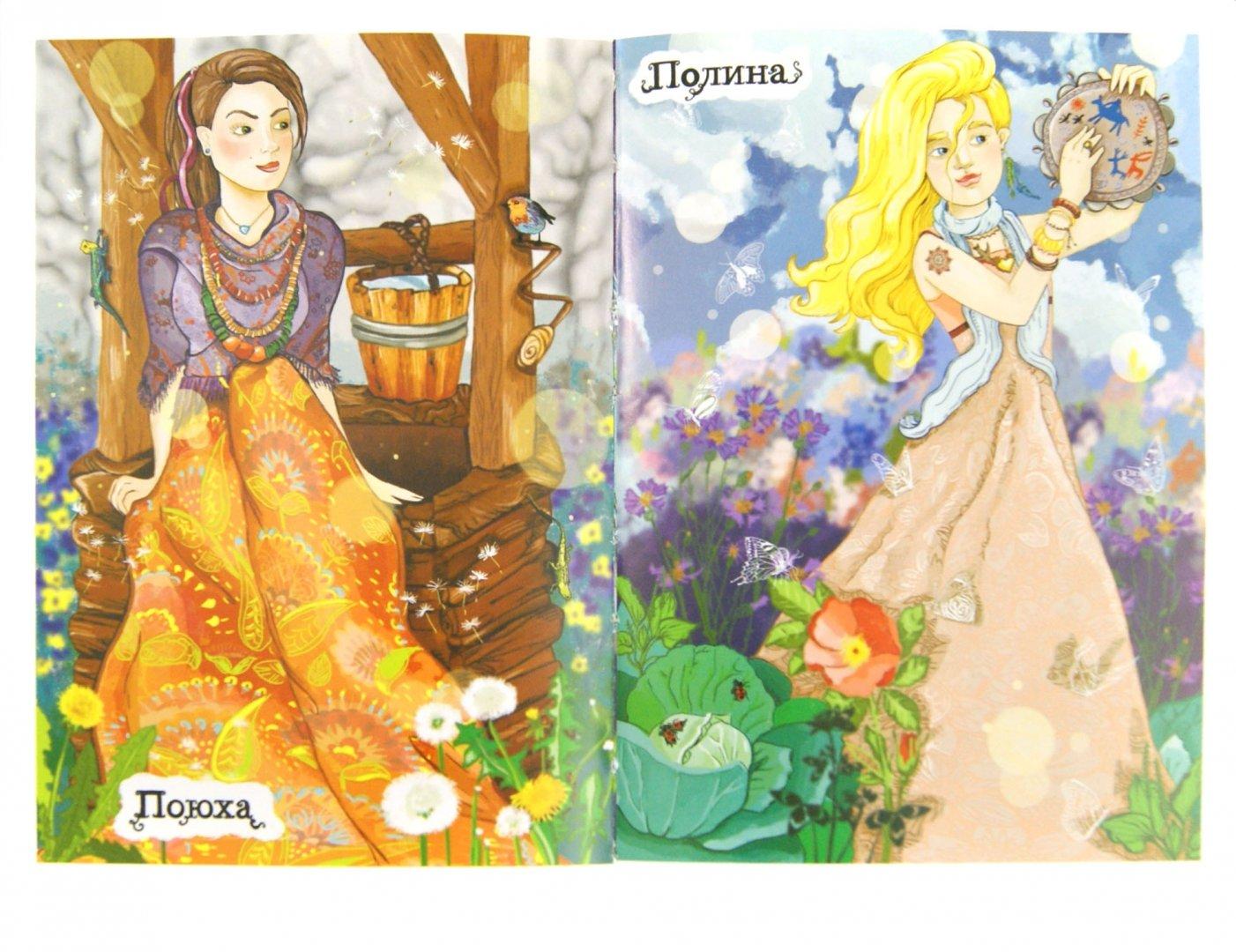 Иллюстрация 1 из 6 для Ведьма Страны Туманов - Тоня Шипулина | Лабиринт - книги. Источник: Лабиринт