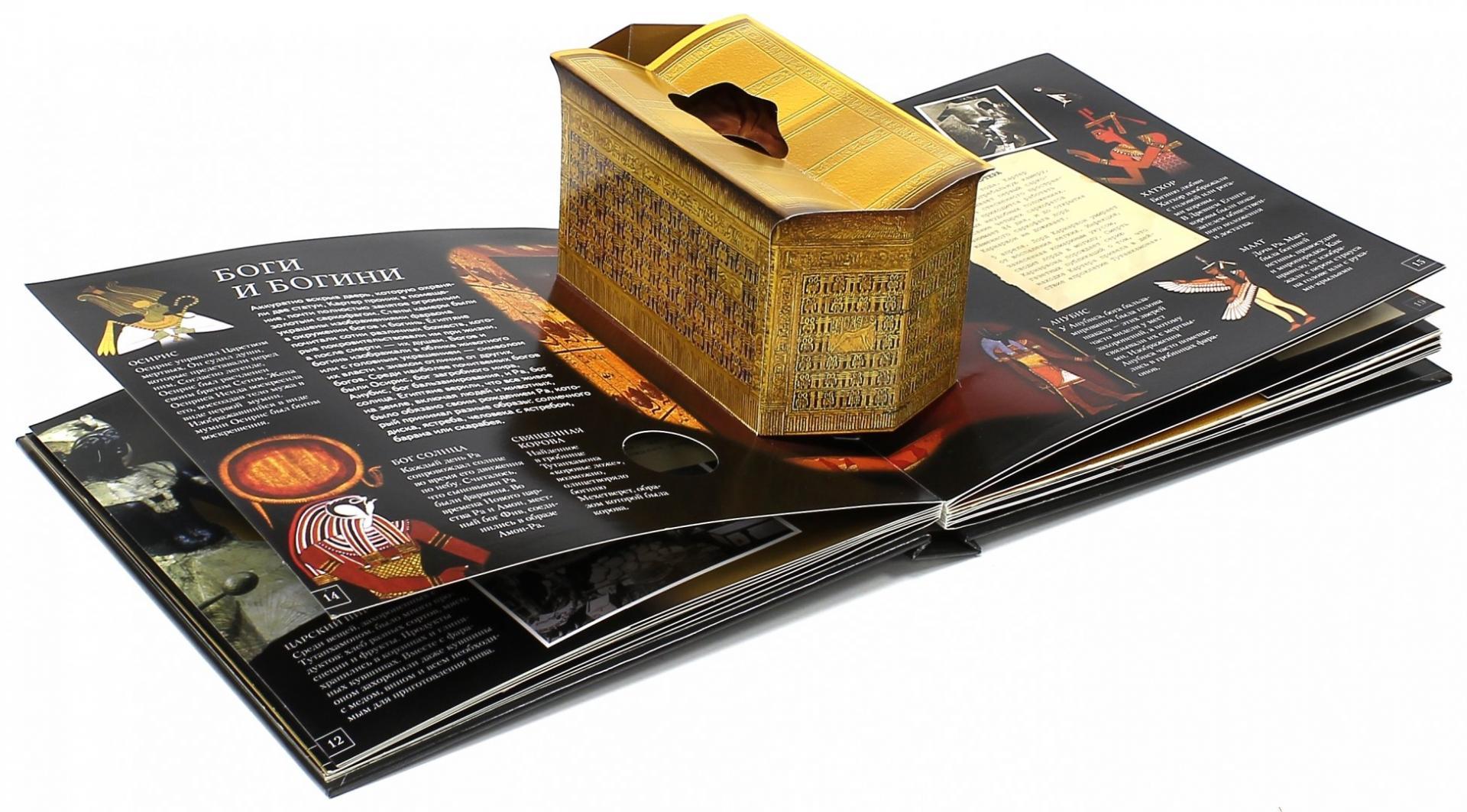 Иллюстрация 1 из 18 для Гробница Тутанхамона. Школа открытий - Джен Грин | Лабиринт - книги. Источник: Лабиринт