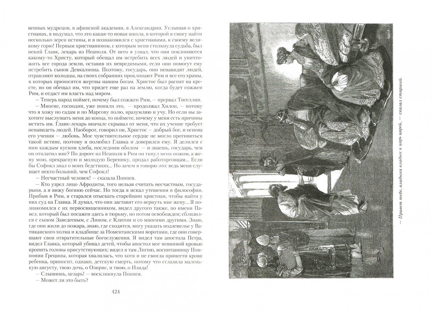 Иллюстрация 2 из 37 для Камо грядеши. Роман в 3-х частях из эпохи Нерона - Генрик Сенкевич | Лабиринт - книги. Источник: Лабиринт