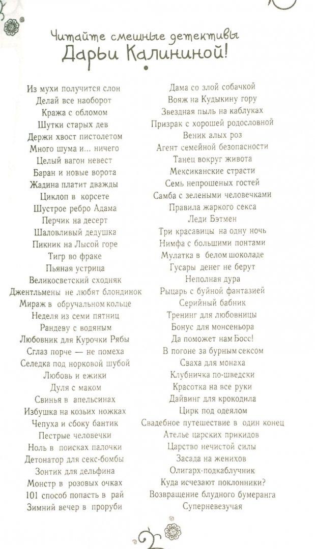 Иллюстрация 1 из 4 для Развод за одну ночь - Дарья Калинина   Лабиринт - книги. Источник: Лабиринт