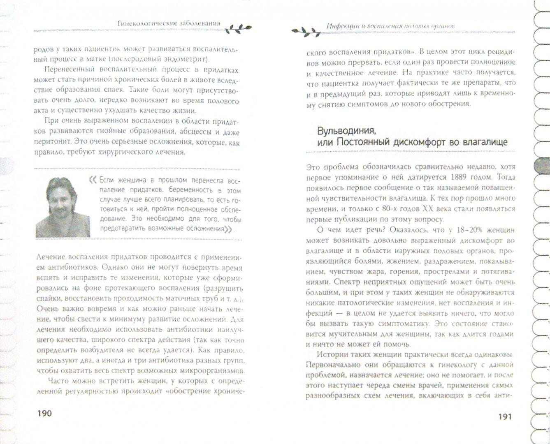 Иллюстрация 1 из 18 для Честный разговор с российским гинекологом. 28 секретных глав для женщин - Дмитрий Лубнин   Лабиринт - книги. Источник: Лабиринт