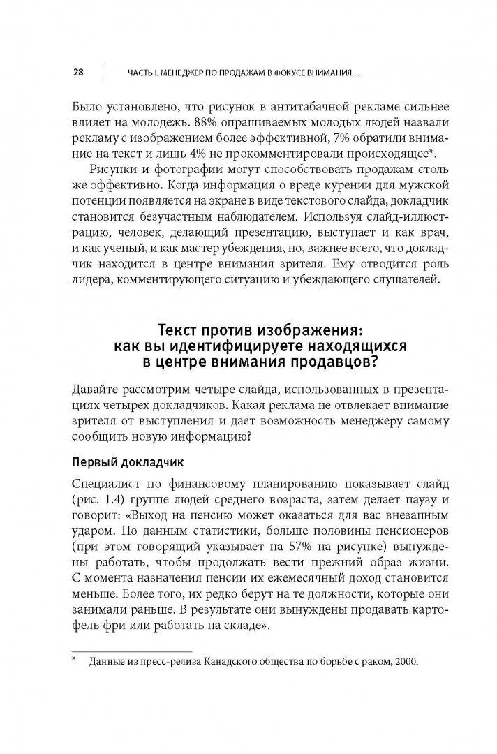 Иллюстрация 19 из 38 для Визуальные продажи: Использование зрительных образов в продажах и презентациях - Леру, Корвин | Лабиринт - книги. Источник: Лабиринт
