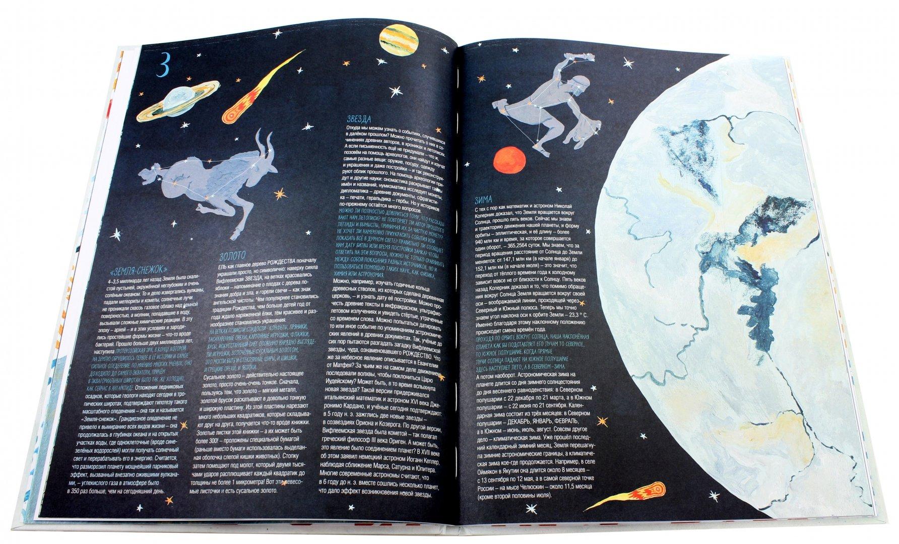 Иллюстрация 1 из 23 для Книга холода, льда и снега - Екатерина Степаненко | Лабиринт - книги. Источник: Лабиринт