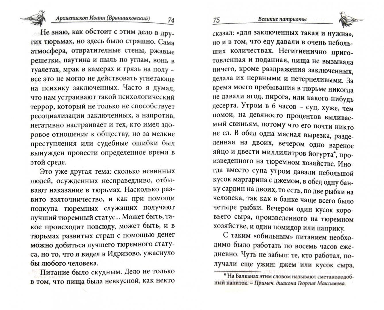 Иллюстрация 1 из 11 для Свободен в неволе - Иоанн Архиепископ | Лабиринт - книги. Источник: Лабиринт