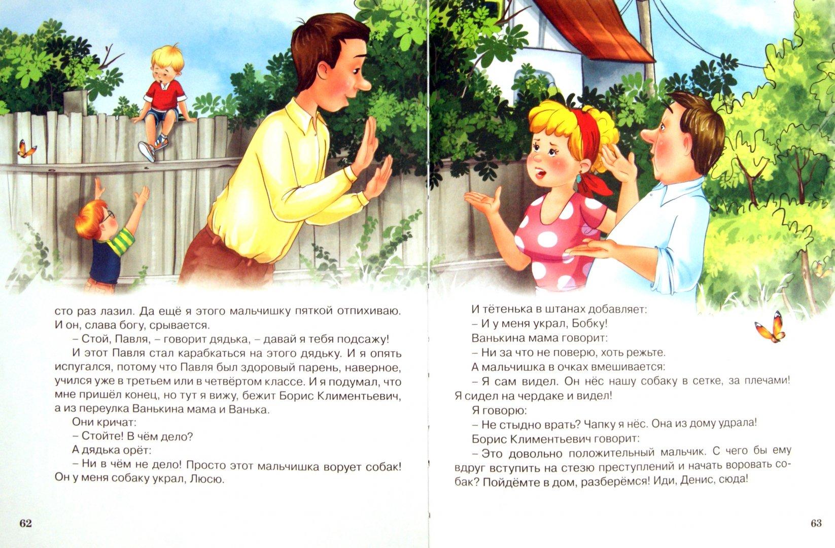 Иллюстрация 1 из 89 для Денискины рассказы - Виктор Драгунский   Лабиринт - книги. Источник: Лабиринт