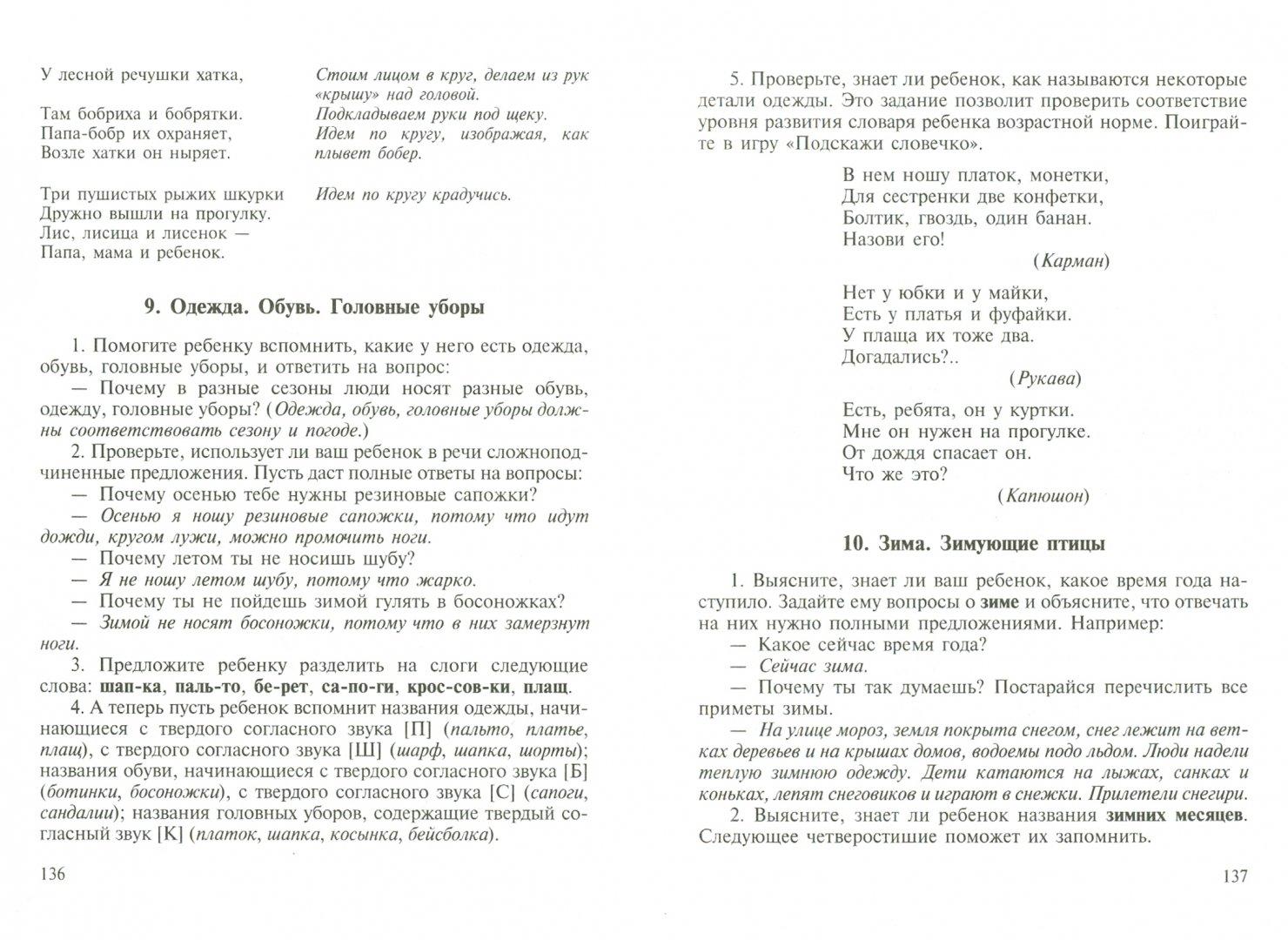 Иллюстрация 1 из 11 для Картотеки методических рекомендаций для родителей дошкольников с ОНР - Наталия Нищева | Лабиринт - книги. Источник: Лабиринт