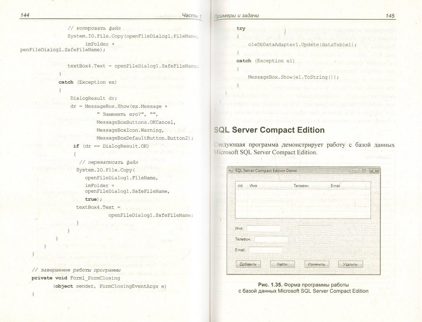 Иллюстрация 1 из 6 для Microsoft Visual C# в задачах и примерах - Никита Культин | Лабиринт - книги. Источник: Лабиринт