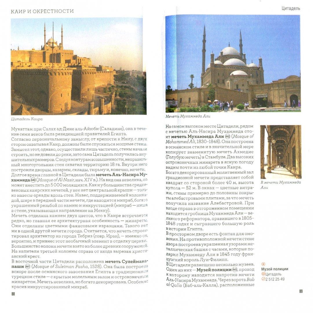 Иллюстрация 1 из 6 для Египет - Беляков, Осипов, Пиунов | Лабиринт - книги. Источник: Лабиринт