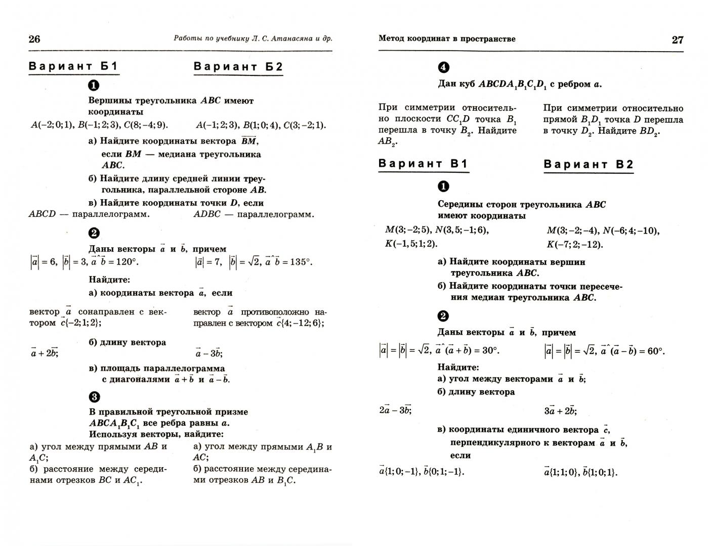 Иллюстрация 1 из 18 для Самостоятельные и контрольные работы по геометрии для 11 класса - Ершова, Голобородько   Лабиринт - книги. Источник: Лабиринт