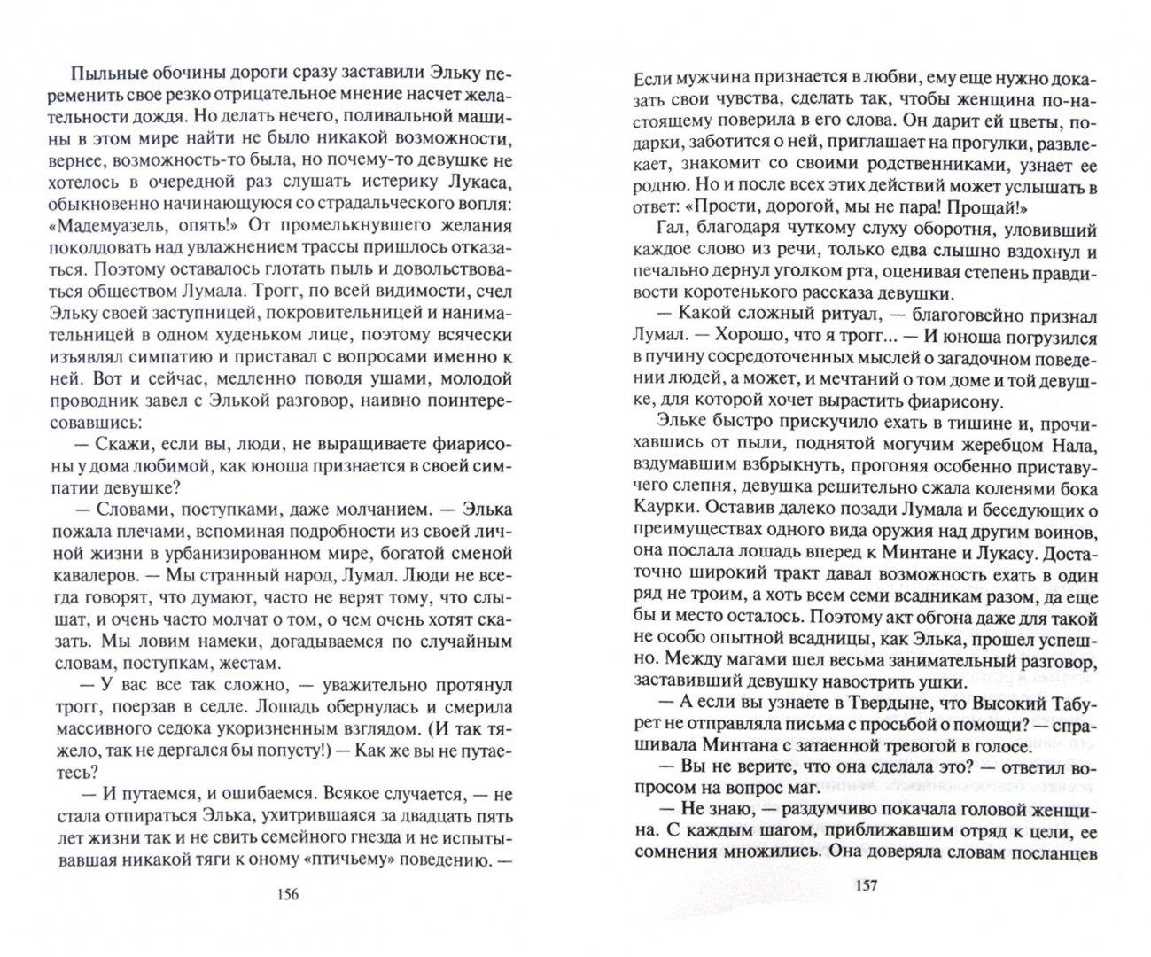 Иллюстрация 1 из 8 для Шестеро против Темного - Юлия Фирсанова | Лабиринт - книги. Источник: Лабиринт