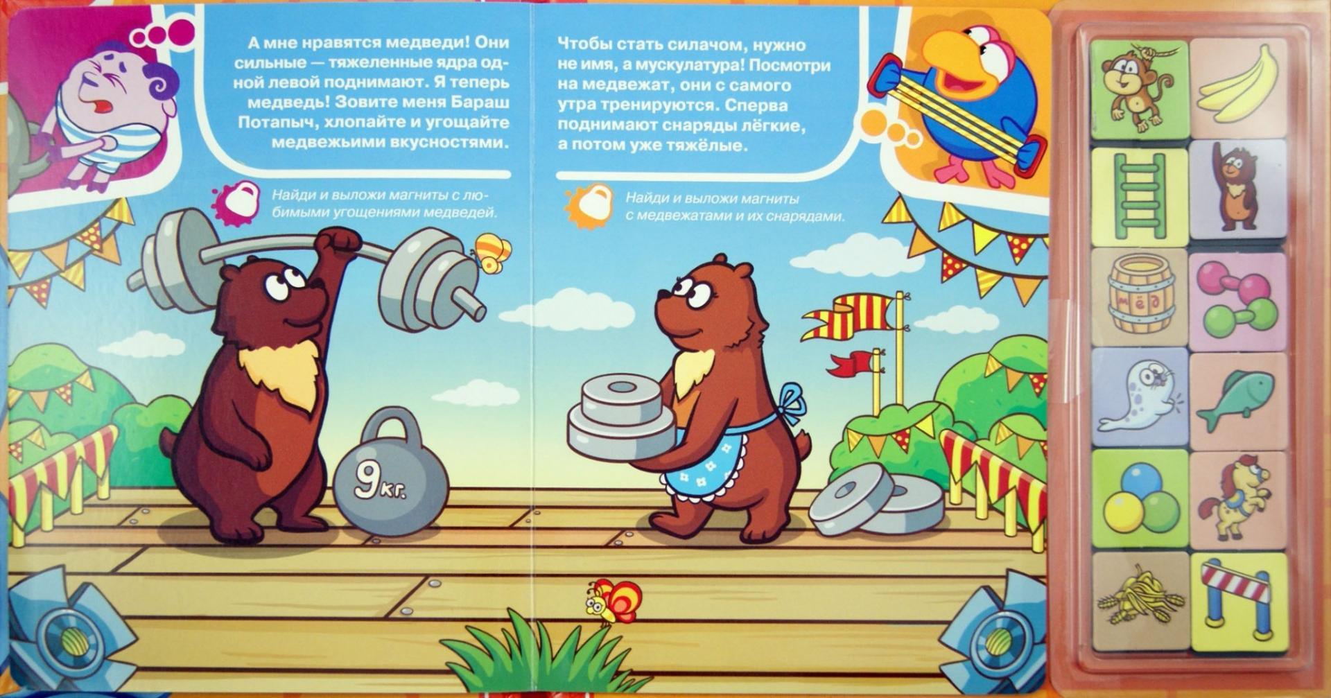 Иллюстрация 1 из 5 для Смешарики-циркачи. Книжка с магнитами | Лабиринт - книги. Источник: Лабиринт