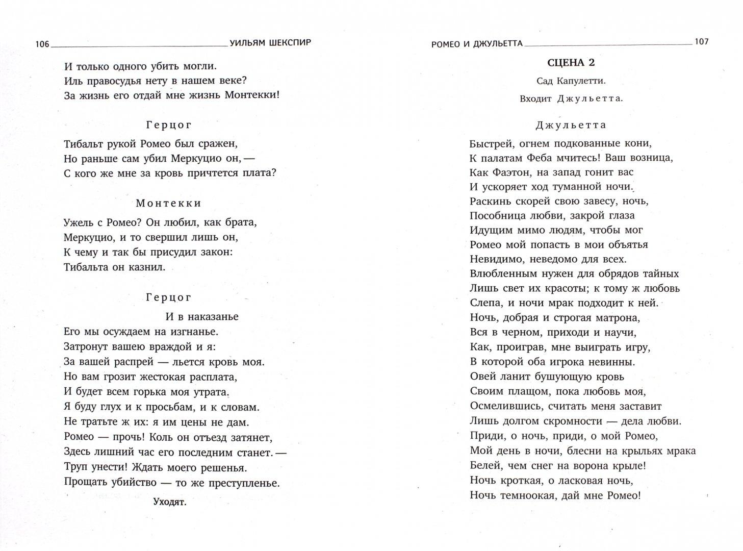 Иллюстрация 1 из 12 для Ромео и Джульетта - Уильям Шекспир | Лабиринт - книги. Источник: Лабиринт