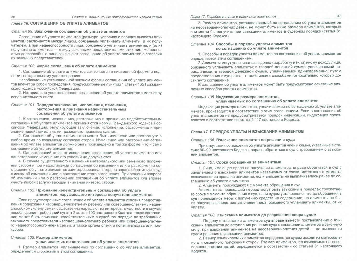 Иллюстрация 1 из 2 для Семейный кодекс Российской Федерации по состоянию на 1 октября 2012 года | Лабиринт - книги. Источник: Лабиринт