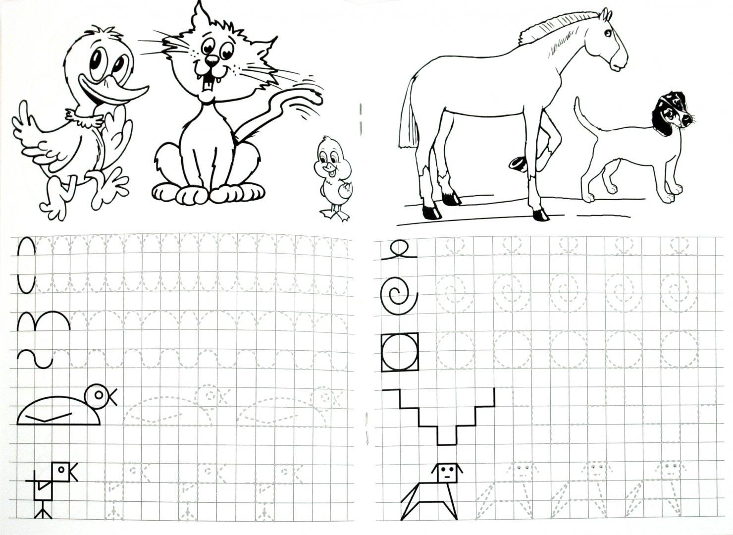 Иллюстрация 1 из 9 для Прописи. Начинаем писать по клеточкам - М. Гавриленко | Лабиринт - книги. Источник: Лабиринт