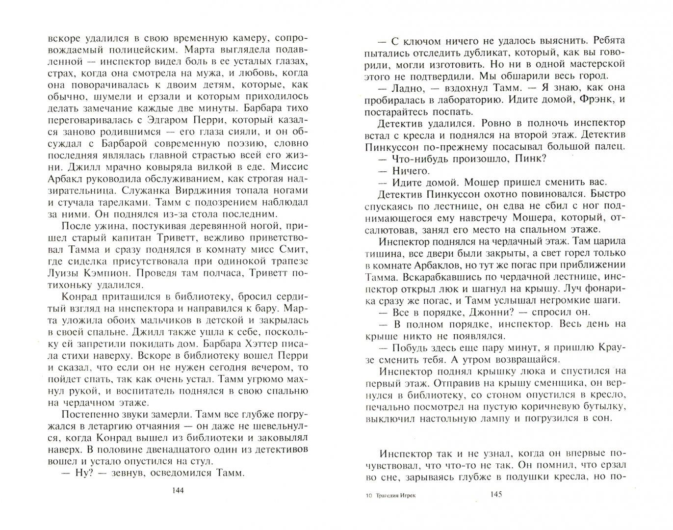 Иллюстрация 1 из 8 для Трагедия Игрек. Детектвные роман, рассказы - Эллери Квин | Лабиринт - книги. Источник: Лабиринт