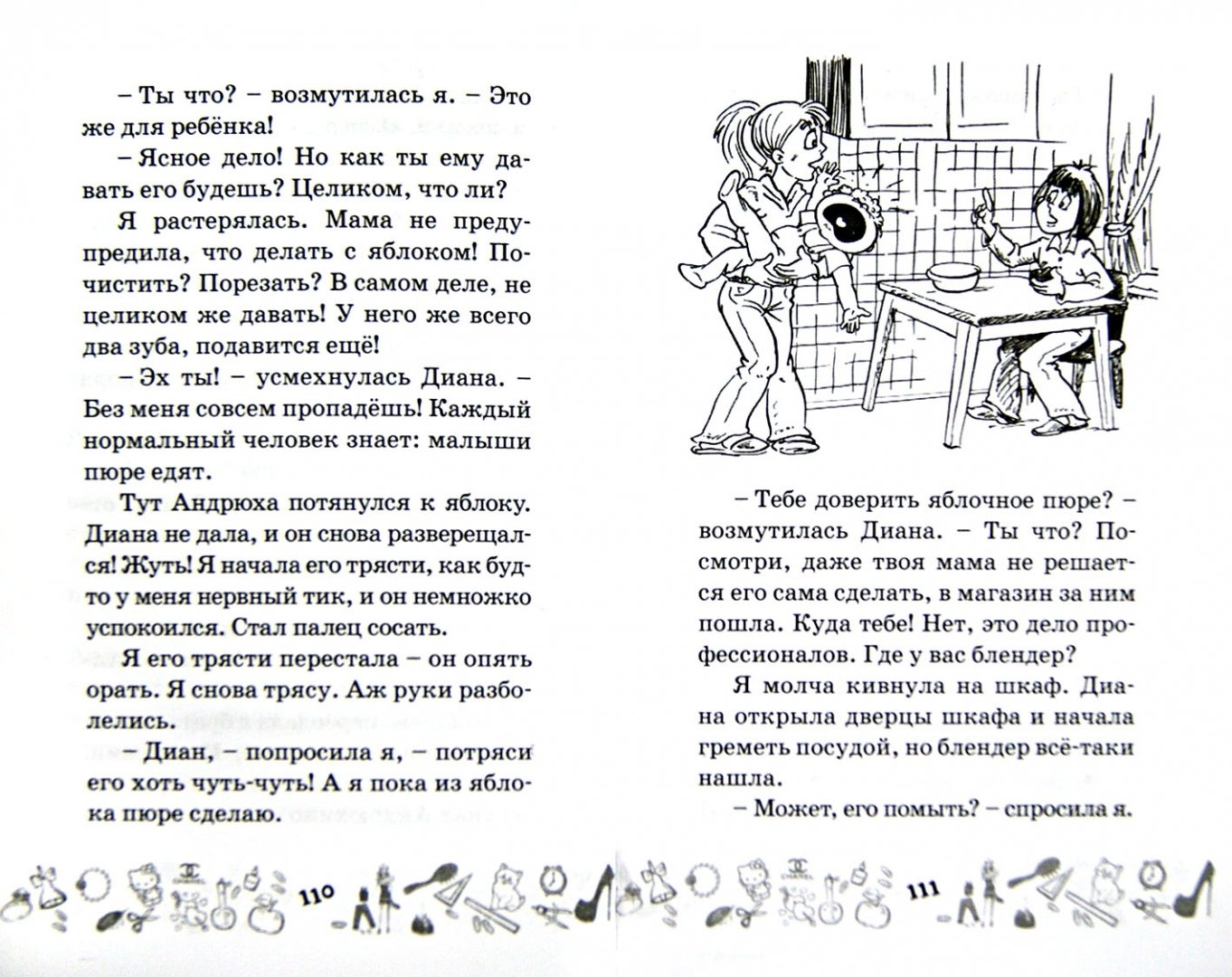 Иллюстрация 1 из 26 для Подружки - Юлия Кузнецова | Лабиринт - книги. Источник: Лабиринт