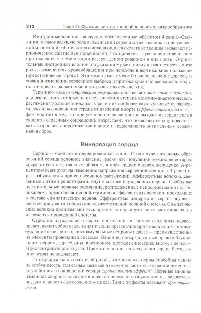 Иллюстрация 1 из 43 для Нормальная физиология. Учебник (+CD) - Брин, Ткаченко, Захаров, Мазинг | Лабиринт - книги. Источник: Лабиринт