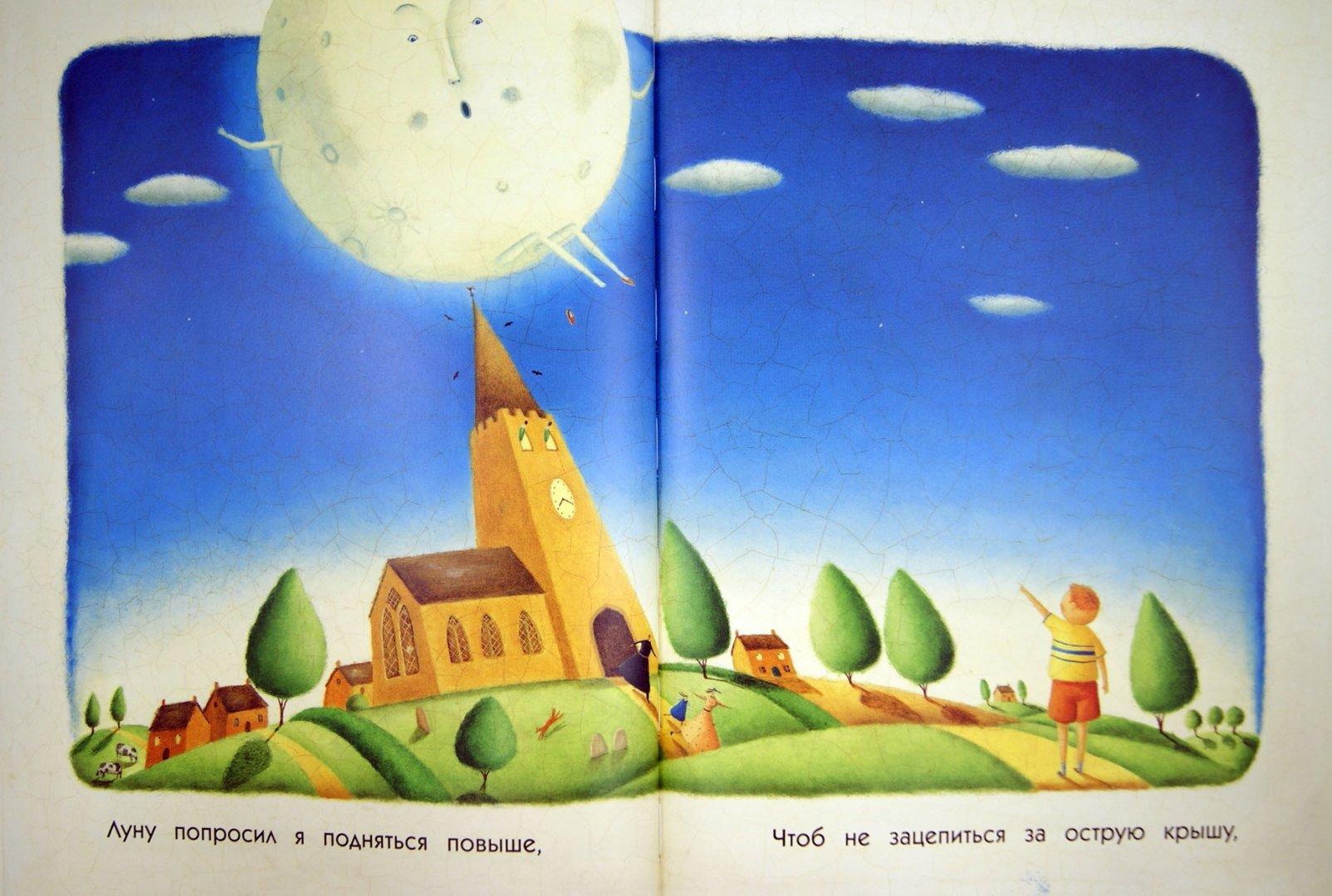 Иллюстрация 1 из 27 для Прогулка с Луной - Кэролин Кертис | Лабиринт - книги. Источник: Лабиринт